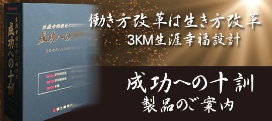 成功への十訓 タイトル